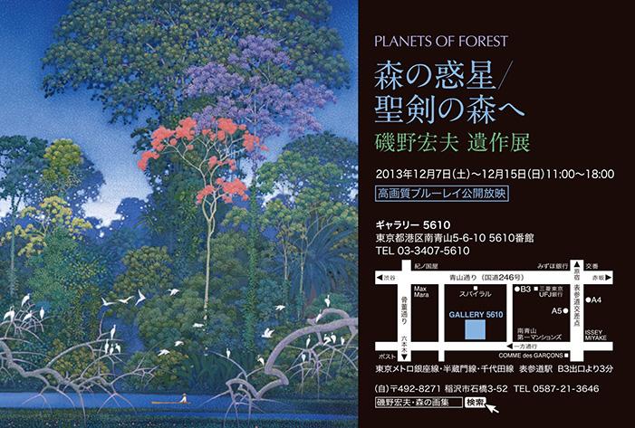 森の惑星/聖剣の森へ