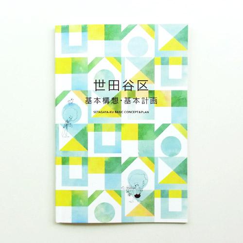 「世田谷区の基本構想・基本計画が素敵な冊子に!」