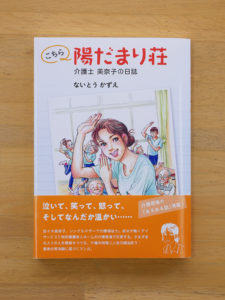 日本キリスト教団出版局様:単行本「こちら陽だまり荘」ができるまで