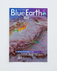 海洋研究開発機構様:機関誌「Blue Earth」ができるまで