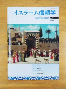 東京外国語大学アジア・アフリカ言語文化研究所様:研究報告書「イスラーム信頼学 News Letter」ができるまで
