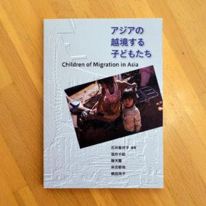 「アジアの越境する子どもたち」