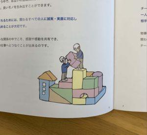 「栄港建設さんの経営指針をまとめた小冊子の挿絵イラスト」ができるまで
