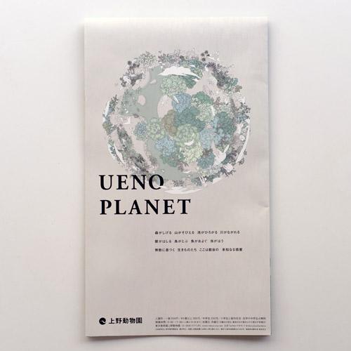 「UENO PLANET」