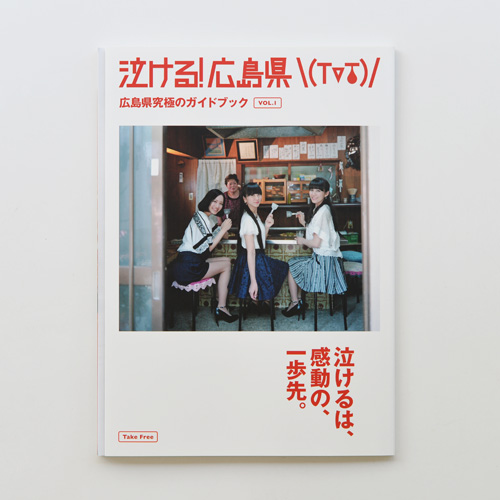 広島県ガイドブック